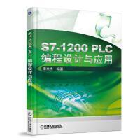 S7-1200 PLC编程设计与应用 朱文杰 机械工业出版社 9787111555889