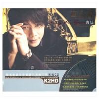 原装正版 经典唱片 黑胶CD 黄品源:责任(2CD)