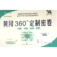 【爱尚】黄冈360°定制密卷 小学数学五年级 下册