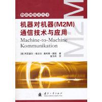 正版二手旧书图书8成新机器对机器(M2M)通信技术与应用(德) 阿克塞尔格兰仕, 奥利弗荣格著国防工业出版社9787118073874