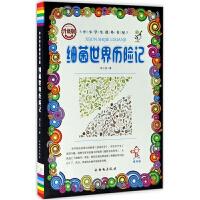 细菌世界历险记 *升级版 正版学校指定小学生三年级课外书8-12岁四五六年级畅销书儿童书籍10-15岁儿童文学书获奖读物