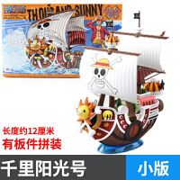 万代海贼王船拼装模型千里万里阳光号桑尼千阳黄金梅丽海贼船 01号 阳光号HGD-175297 小版海贼船