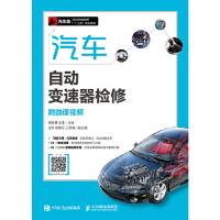 【全新正版】汽车自动变速器检修(附微课视频) 杨智勇 金雷 9787115487117 人民邮电出版社