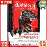 侏罗纪公园2:失落的世界 (美)迈克尔・克莱顿 (Michael Crichton),祁阿红, 纪卫 文汇出版社978