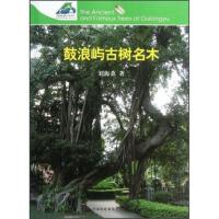 【包邮】 鼓浪屿古树名木 刘海桑 9787503869266 中国林业出版社