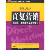 直复营销互联网.直递邮件及其他媒介 邓肯(Duncan,G.)著,杨志敏,杨建民 上海人民出版社 9787208044
