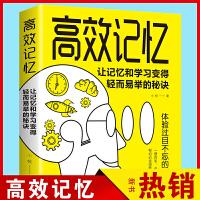 正版【高效记忆】中小学生高效记忆学习法训练法 超级记忆术逻辑思维刻意练习成功励志 思维训练脑力开发让记忆和学习变得轻而易