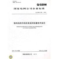 Q/GDW 556-2010 输电线路导线弧垂监测装置技术规范