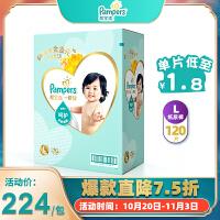 [万博体育手机端自营]帮宝适 一级帮宝适纸尿裤 大号L120片(适合9-14kg) 箱装 尿不湿