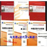 自考 03708 中国近现代史纲要 03709 马克思主义基本原理概论 00015 英语二 (近代史 马克思 英语二 教