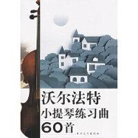 【新书店正版】沃尔法特小提琴练习曲60首赵硕生 订长江文艺出版社9787535426086