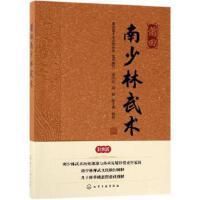 【全新直发】莆田南少林武术 化学工业出版社