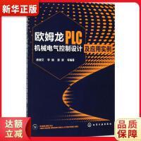 欧姆龙PLC机械电气控制设计及应用实例 陈继文,李丽,逄波 9787122305367 化学工业出版社