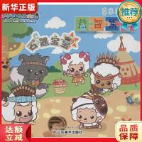 喜羊羊与灰太狼 喜羊羊BABY益智拼图:石器宝宝 丕欧丕(上海)贸易有限公司 9787533048983 山东美术出版