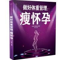 正版全新 做好体重管理:瘦怀孕(汉竹)