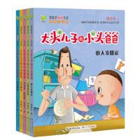 大头儿子和小头爸爸第二辑全套5册 儿童注音书班主任推荐课外读物小学课外书必读一二年级阅读书 5-6-9岁幼儿童故事书注
