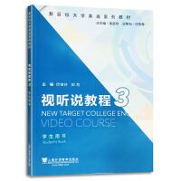 新目标大学英语系列教材 视听说教程 3 学生用书(附一书一码) 大学教材 新目标英语教材