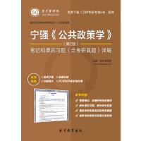 宁骚《公共政策学》(第2版)笔记和课后习题(含考研真题)详解