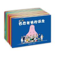 巴巴爸爸(全10册)