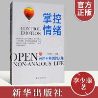 掌控情绪 开启不焦虑的人生 新华出版社