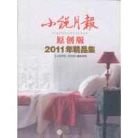 小说月报原创版2011年精品集