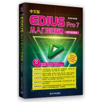 中文版EDIUS Pro 7从入门到精通(案例超值版)(配光盘)