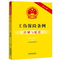 工伤保险条例(含工伤认定办法)注解与配套(第五版)