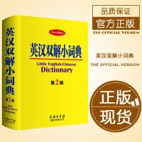 正版 英汉双解小词典第2版大中小学生三四五六年级英语学习辅导工具书9-12-15岁孩子英文学习英译汉实用查询字典学校常