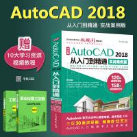 cad教程书籍 AutoCAD2018从入门到精通实战案例版 cad室内装潢 电气 家具 机械建筑工程制图室内设计书籍