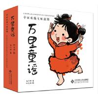 【全新正版】中国传统文化童谣 赵万里 9787303232925 北京师范大学出版社