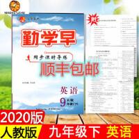 【顺丰包邮】2020新版 勤学早 9九年级英语下册 人教版 内含单元检测卷无答案