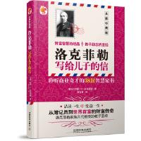 【新书店正版】洛克菲勒写给儿子的信(美)约翰・D・洛克菲勒9787113214388中国铁道出版社
