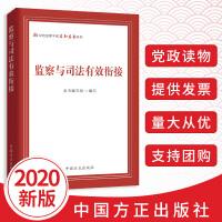 监察与司法有效衔接 中国方正出版社