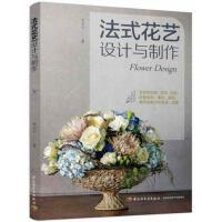 法式花艺设计与制作9787518414321中国轻工业出版社李玉云 著【直发】
