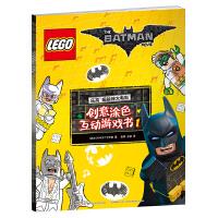 乐高蝙蝠侠大电影:创意涂色互动游戏书合辑(共两册)