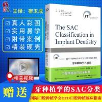 牙种植学的SAC分类 国际口腔种植学会 ITI 口腔种植临床指南 宿玉成主译 辽宁科学技术出版社