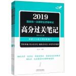 高分过关笔记(强化记忆版2019国家统一法律职业资格考试共4册)