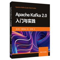 正版书籍 Apache Kafka2.0入门与实践 [美]劳尔・埃斯特拉达 Apache Kafka