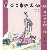 八仙的传说-之七老农 ,杨永青 绘中国和平出版社9787800377099