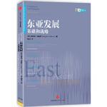 东亚发展 德怀特・珀金斯,颜超凡 9787508653181 中信出版社