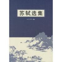 【新书店正版】苏轼选集刘乃昌 选注9787533315337齐鲁书社