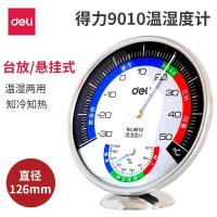 得力(deli) 温度计室内外温度计 温度计 湿度计温湿两用 9010 银色