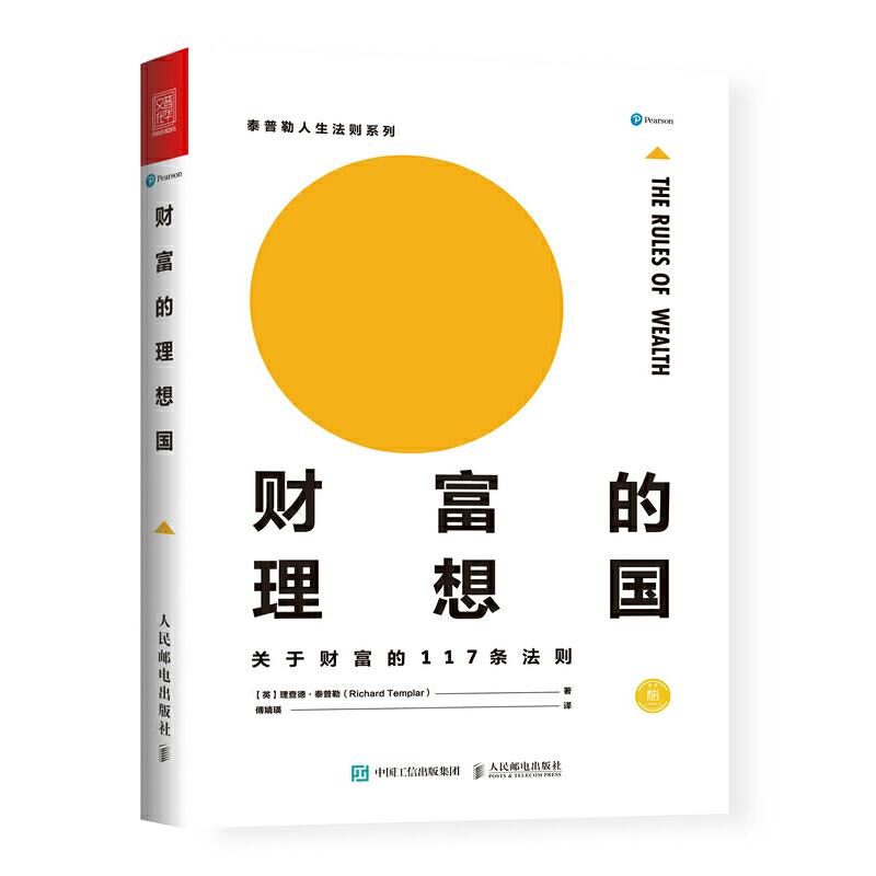财富的理想国 关于财富的117条法则极简 书籍,领悟极简主义理念,我们拥有多少财富取决于我们对待财富的态度,畅销欧美的极简理念图书,英文原版豆瓣评分7.3