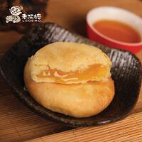 【闽南特产】老阿嬷太阳饼原味台湾风味传统糕点厦门特产零食小吃礼盒