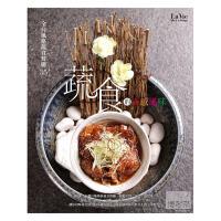 蔬食的五感�L味:全台�L格蔬食餐�d35+ 台湾风格蔬菜制作 ��浩斯 LaVie
