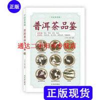 【二手旧书9成新】中国茶典藏:普洱茶品鉴 /丁辛军、张莉 译林出版社