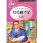 歌德谈话录 教育部新课标推荐书目-人生必读书 名师点评 美绘插图版 9787567769014