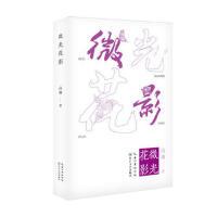 微光花影 高琳 9787535491985 长江文艺出版社[爱知图书专营店]