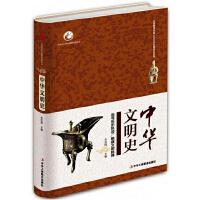 中华文明史(精) 9787515819112 中华工商联合出版社