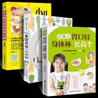 全3册 儿童营养餐一本就够小儿推拿儿童食谱营养书3-6岁6-12岁早餐食谱长高让孩子胃口好 幼儿菜谱书籍大全一日三餐饮食